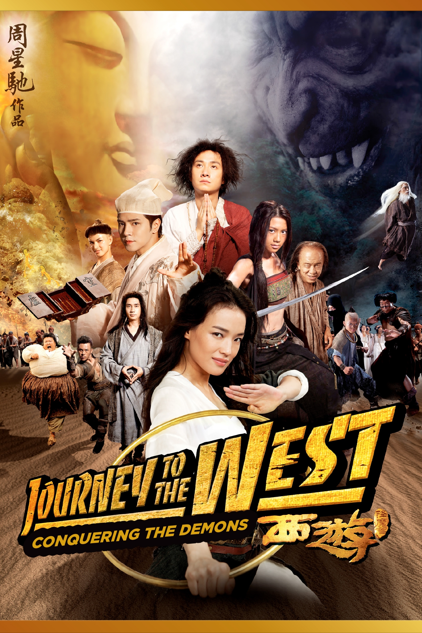 journey to the west conquering demons ending relationship