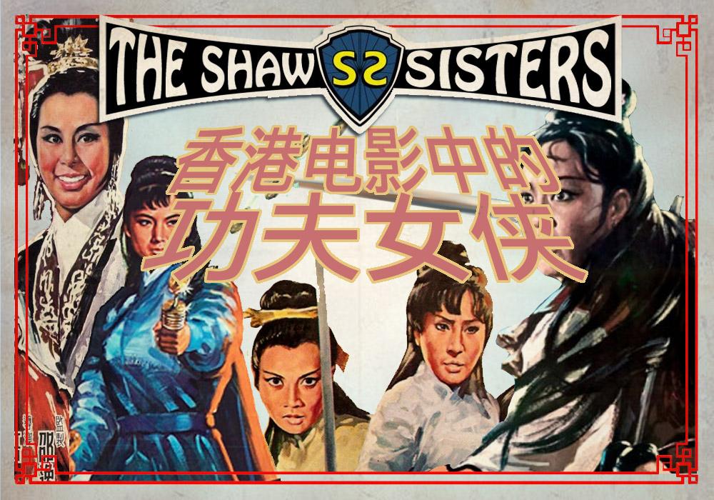 shawsisters